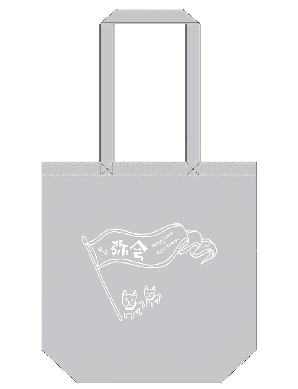 【弥会】トートバッグ