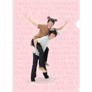 【弥会2】お犬様クリアファイル~タワコマ