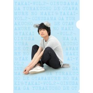 【弥会2】お犬様クリアファイル~多和田任益