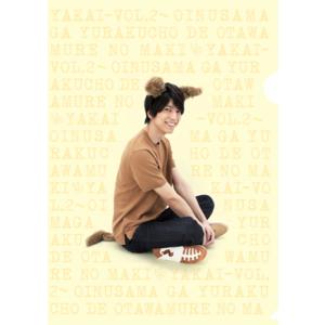 【弥会2】お犬様クリアファイル~小松準弥