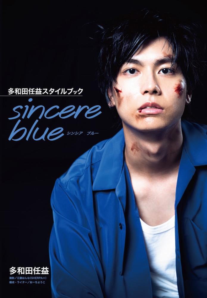 スタイルブック「sincere blue」
