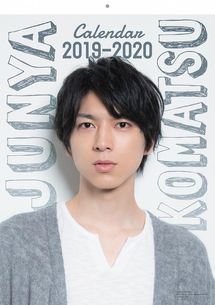 【初回限定特典付】小松準弥カレンダー 2019-2020