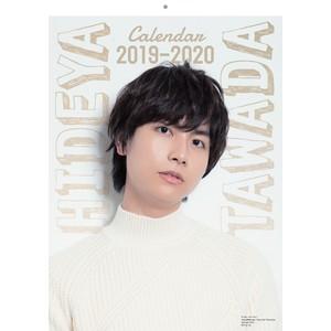【初回限定特典付】多和田任益カレンダー 2019-2020