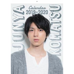 小松準弥カレンダー 2019-2020
