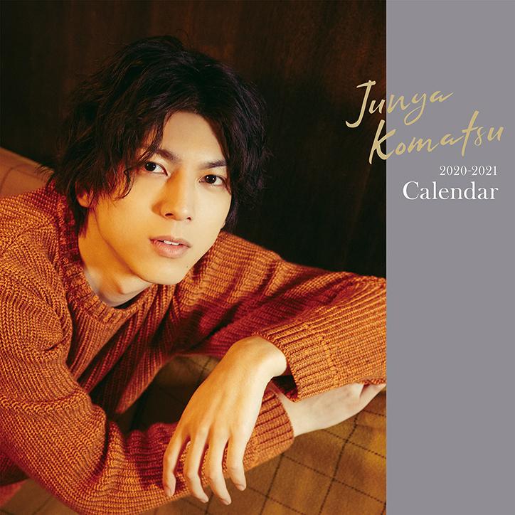 【生電話特典付】小松準弥カレンダー 2020-2021 2部+フォトブック1部セット