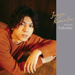 【初回限定特典付】小松準弥カレンダー 2020-2021